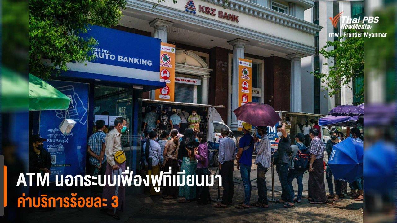 วิกฤตการเมืองเมียนมา - ATM นอกระบบเฟื่องฟูที่เมียนมา ค่าบริการร้อยละ 3