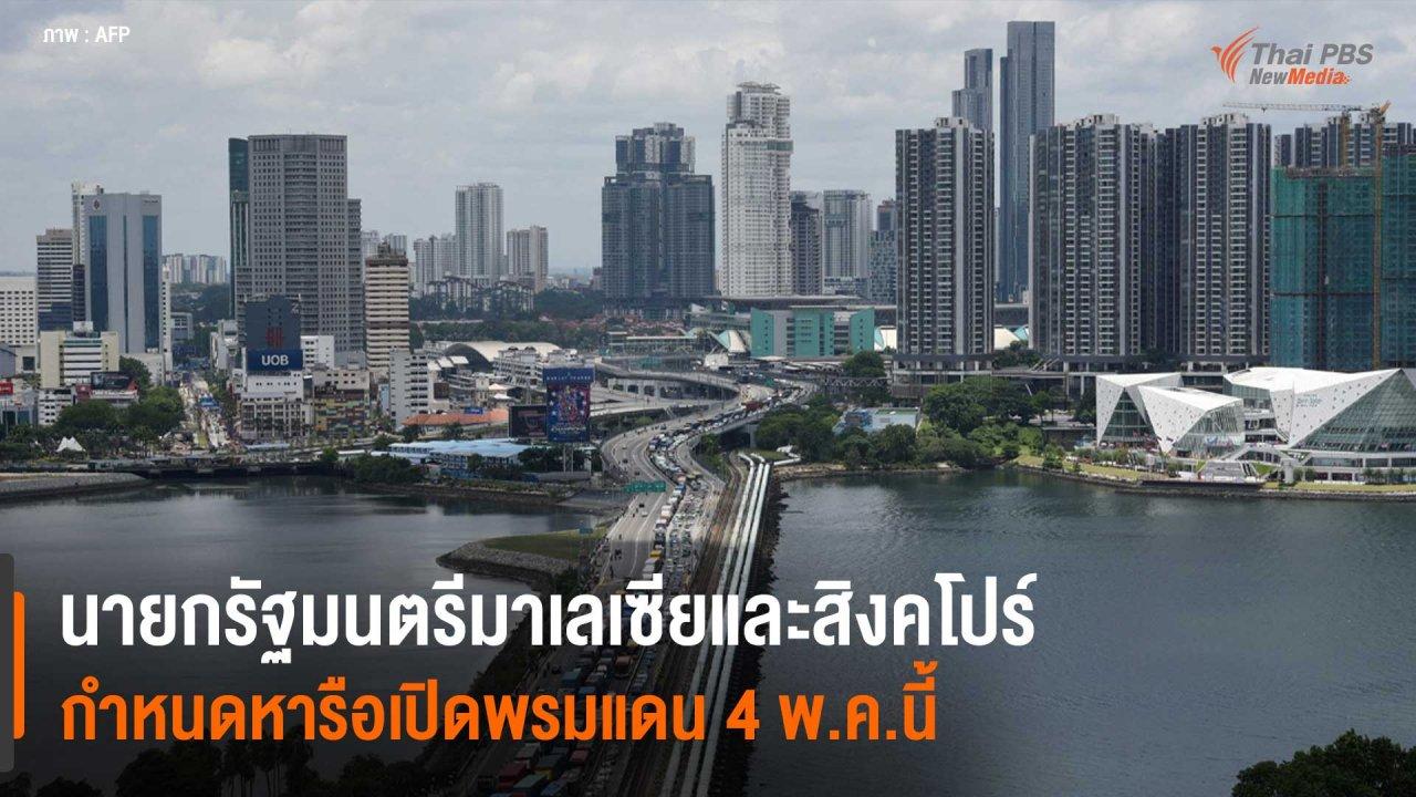 Around the World - นายกรัฐมนตรีมาเลเซียและสิงคโปร์ กำหนดหารือเปิดพรมแดน 4 พ.ค.นี้