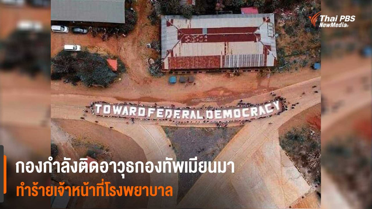 วิกฤตการเมืองเมียนมา - กองกำลังติดอาวุธกองทัพเมียนมาทำร้ายเจ้าหน้าที่โรงพยาบาล