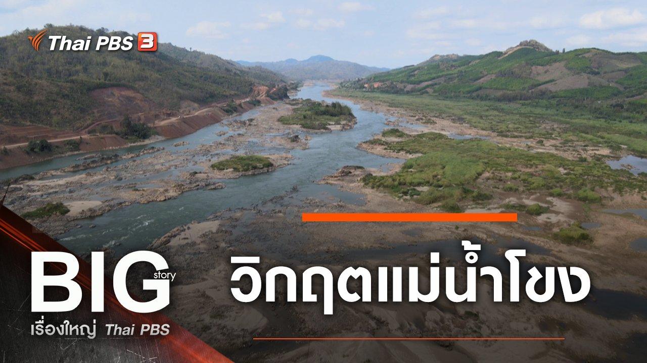 Big Story เรื่องใหญ่ Thai PBS - วิกฤตแม่น้ำโขง