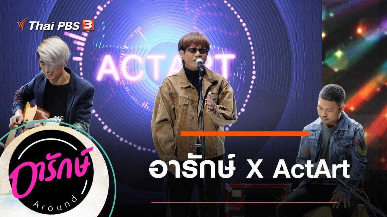 อารักษ์ Around - อารักษ์ X ActArt