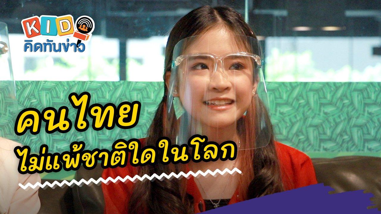 คนไทยไม่แพ้ชาติใดในโลก