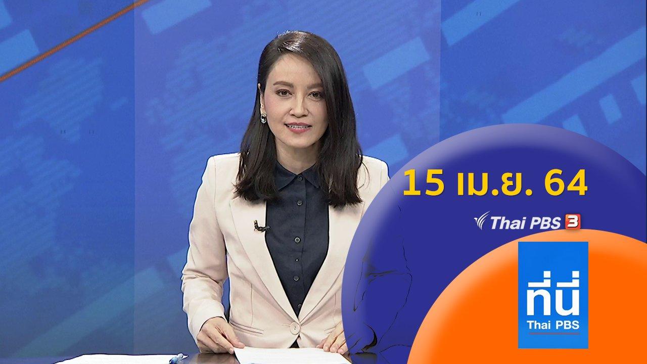 ที่นี่ Thai PBS - ประเด็นข่าว (15 เม.ย. 64)