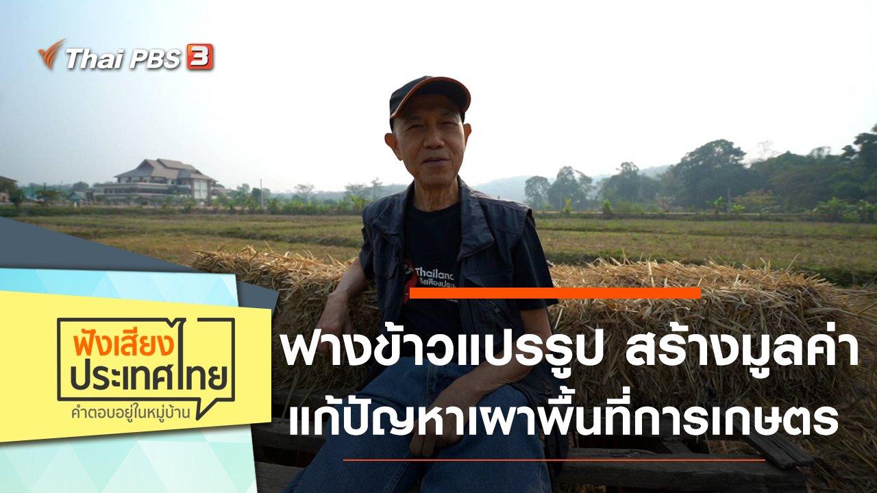 ฟังเสียงประเทศไทย - ฟางข้าวแปรรูป สร้างมูลค่า แก้ปัญหาเผาพื้นที่การเกษตร