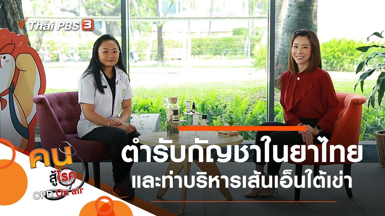 คนสู้โรค - ตำรับกัญชาในยาไทย, บริหารเส้นเอ็นใต้เข่า