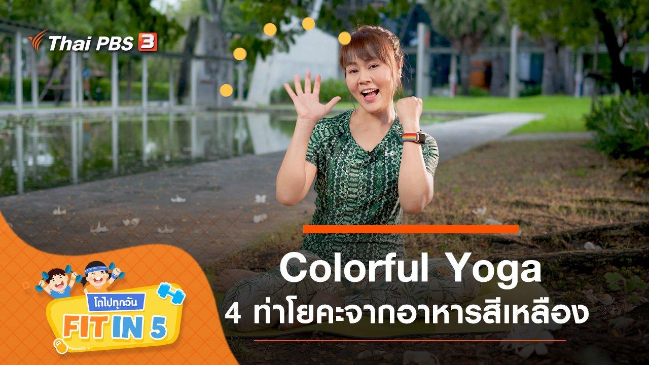 Fit in 5 โตไปทุกวัน - Colorful Yoga : 4 ท่าโยคะจากอาหารสีเหลือง