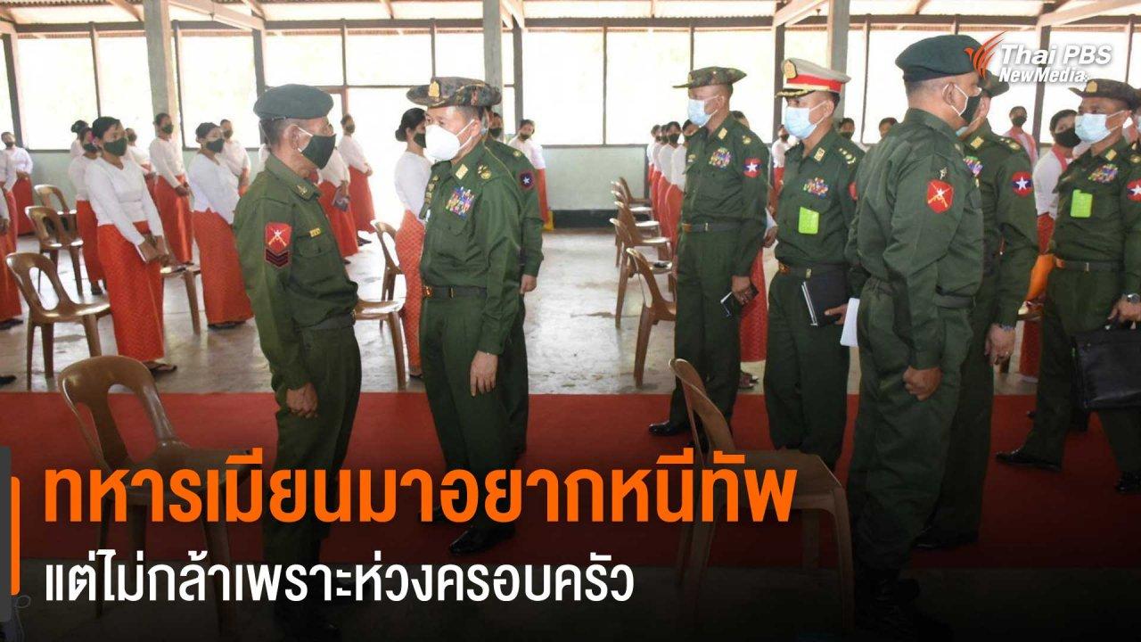 วิกฤตการเมืองเมียนมา - ทหารเมียนมาอยากหนีทัพ แต่ไม่กล้าเพราะห่วงครอบครัว