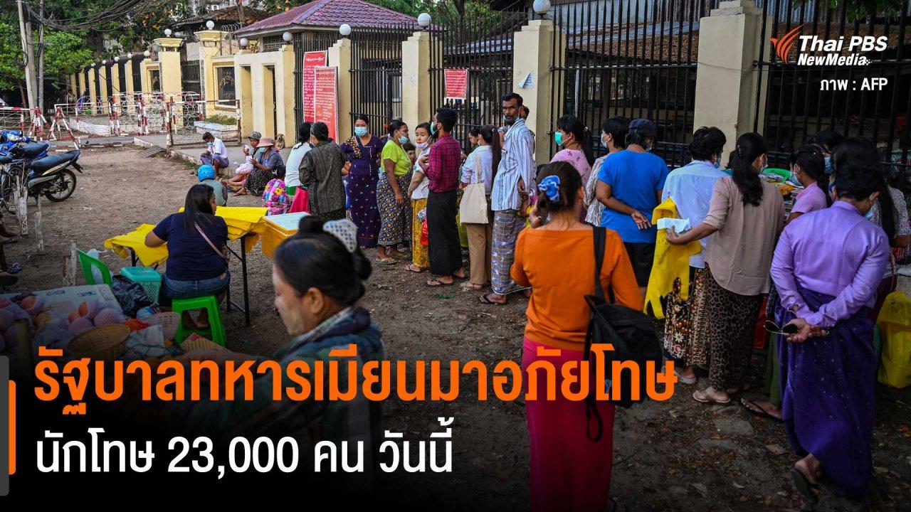 วิกฤตการเมืองเมียนมา - รัฐบาลทหารเมียนมาอภัยโทษ นักโทษ 23,000 คน วันนี้