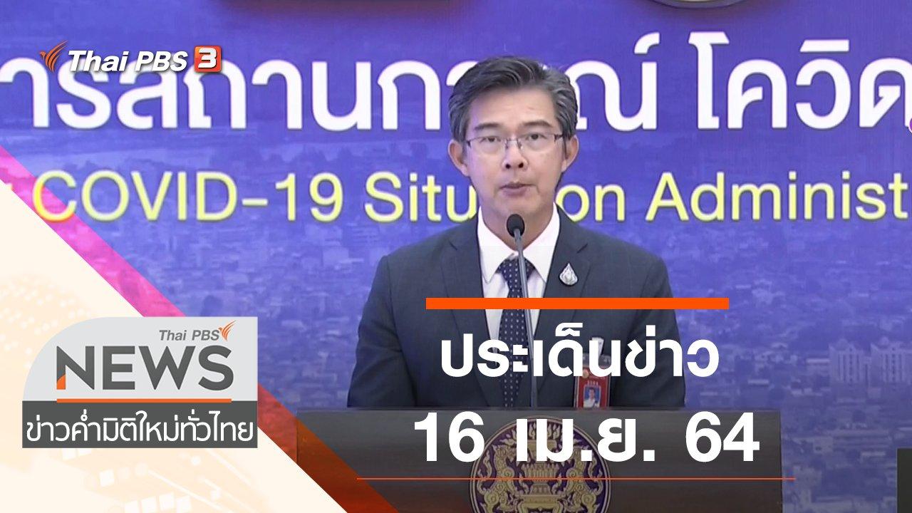 ข่าวค่ำ มิติใหม่ทั่วไทย - ประเด็นข่าว (16 เม.ย. 64)
