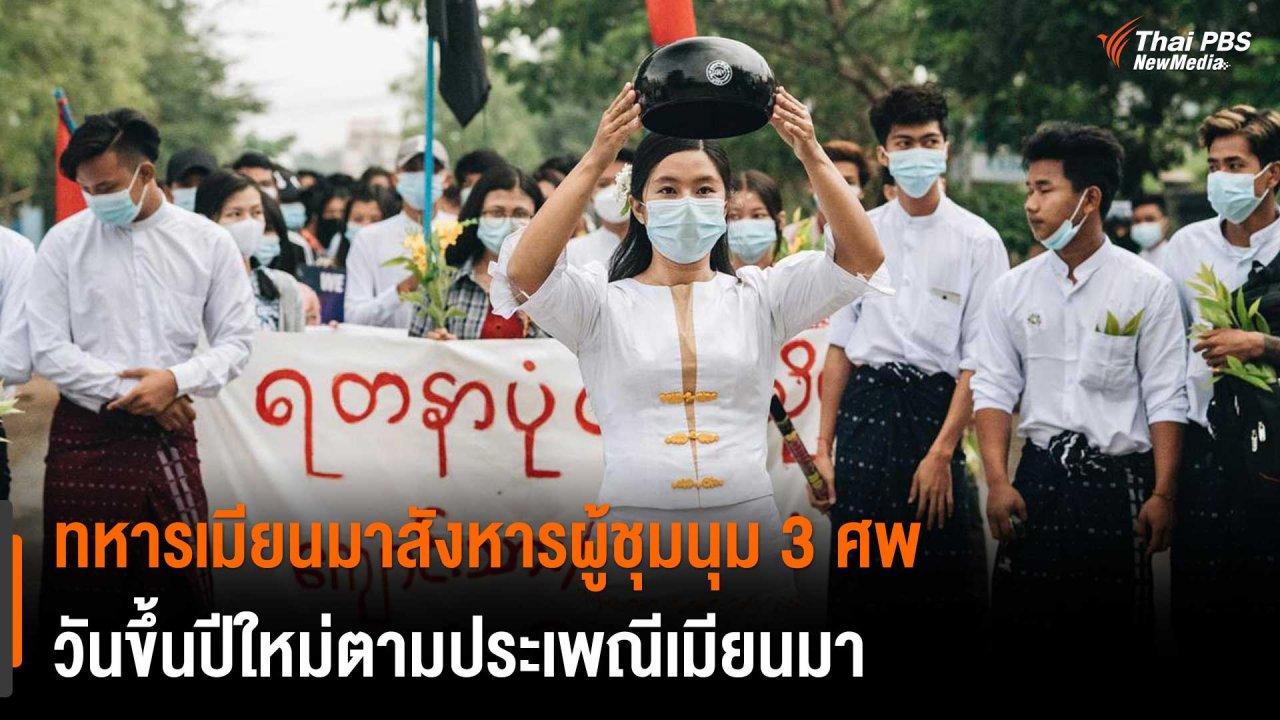 วิกฤตการเมืองเมียนมา - ทหารเมียนมาสังหารผู้ชุมนุม 3 ศพ วันขึ้นปีใหม่ตามประเพณีเมียนมา