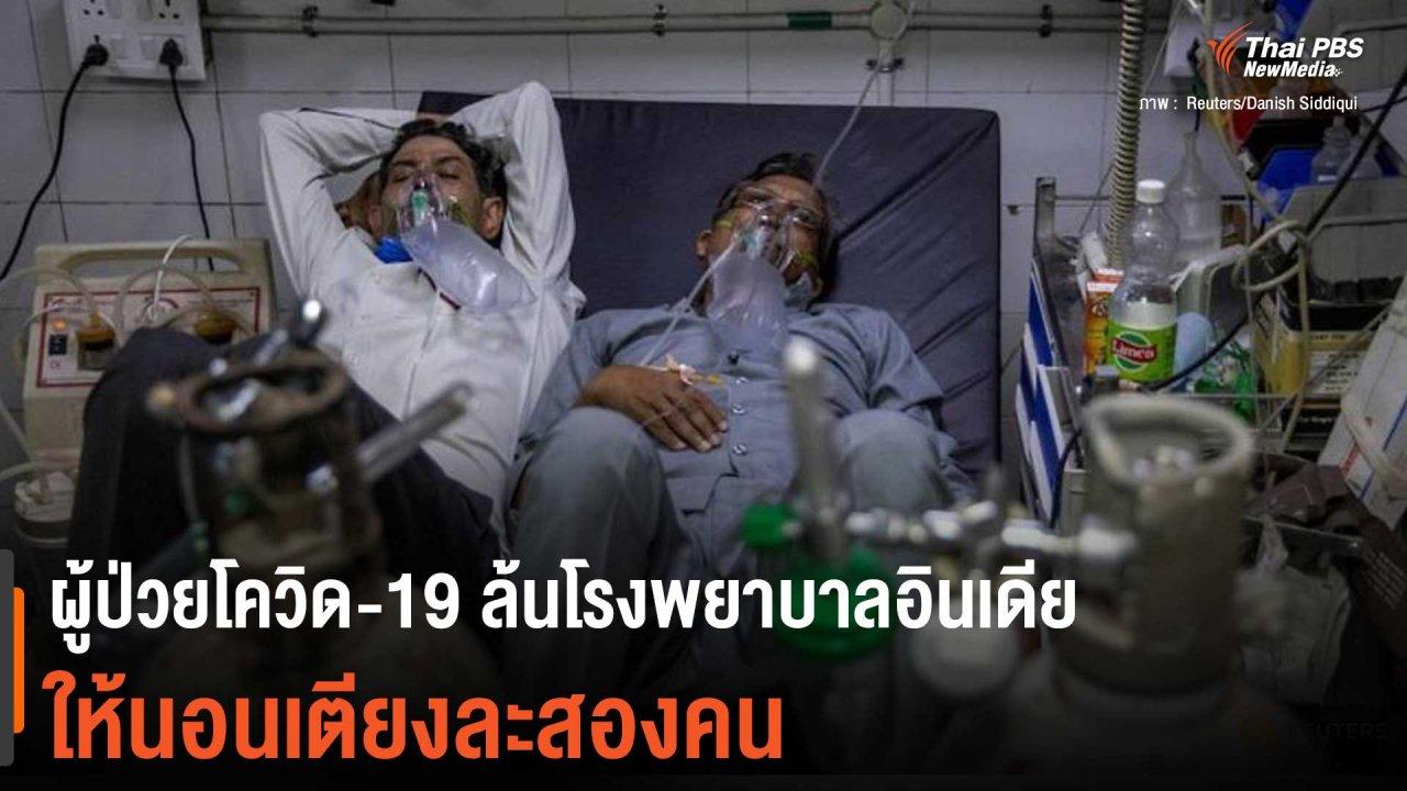 Around the World - ผู้ป่วยโควิด-19 ล้นโรงพยาบาลอินเดียเตียงละสองคน