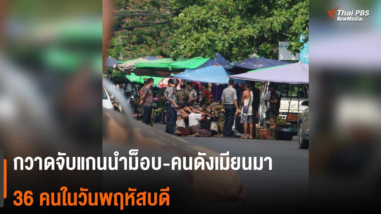 วิกฤตการเมืองเมียนมา - กวาดจับแกนนำม็อบ - คนดังเมียนมา 36 คนในวันพฤหัสบดี
