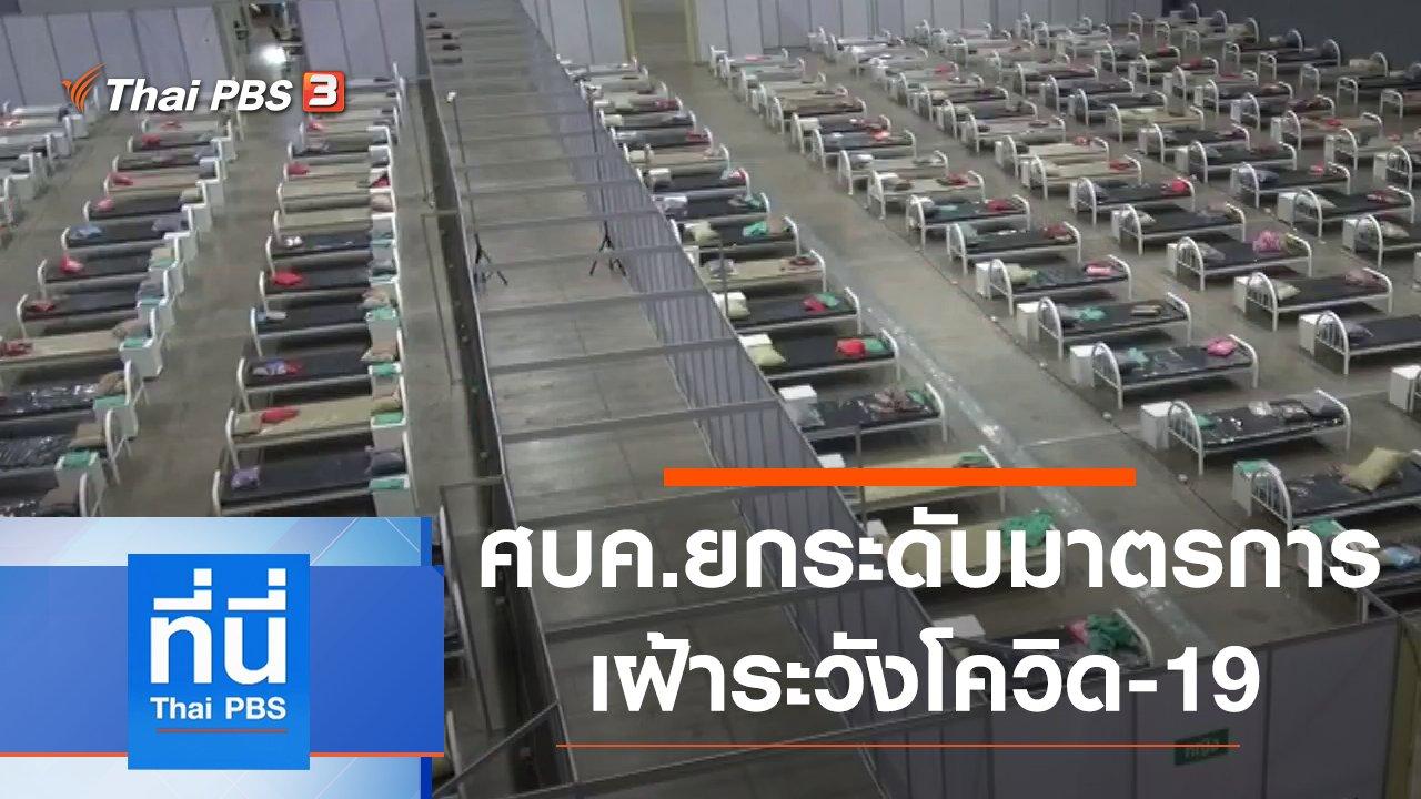 ที่นี่ Thai PBS - ประเด็นข่าว (14 เม.ย. 64)