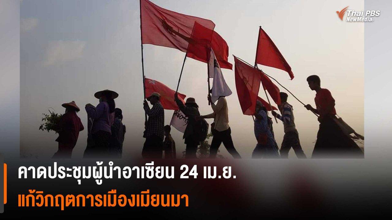 วิกฤตการเมืองเมียนมา - คาดประชุมผู้นำอาเซียน 24 เม.ย. แก้วิกฤตการเมืองเมียนมา