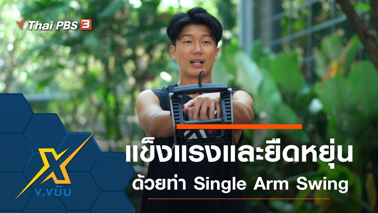ข.ขยับ X - เพิ่มความแข็งแรงและความยืดหยุ่นด้วยท่า Single Arm Swing