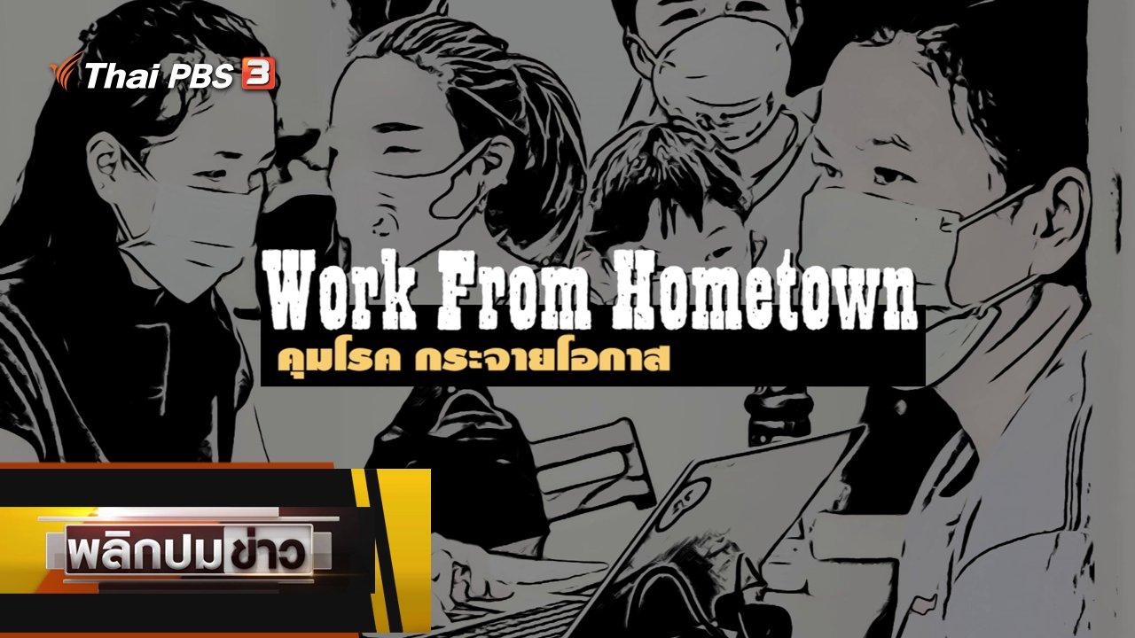พลิกปมข่าว - Work From Hometown คุมโรค กระจายโอกาส