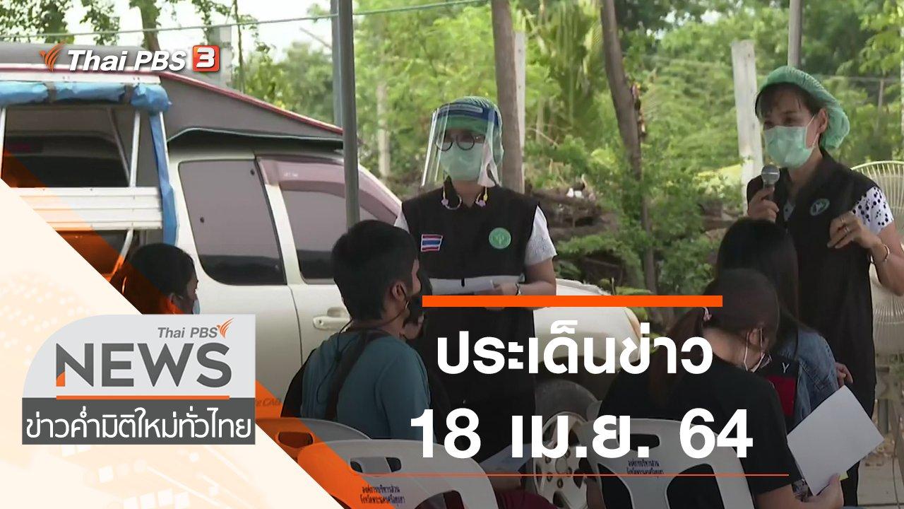 ข่าวค่ำ มิติใหม่ทั่วไทย - ประเด็นข่าว (18 เม.ย. 64)