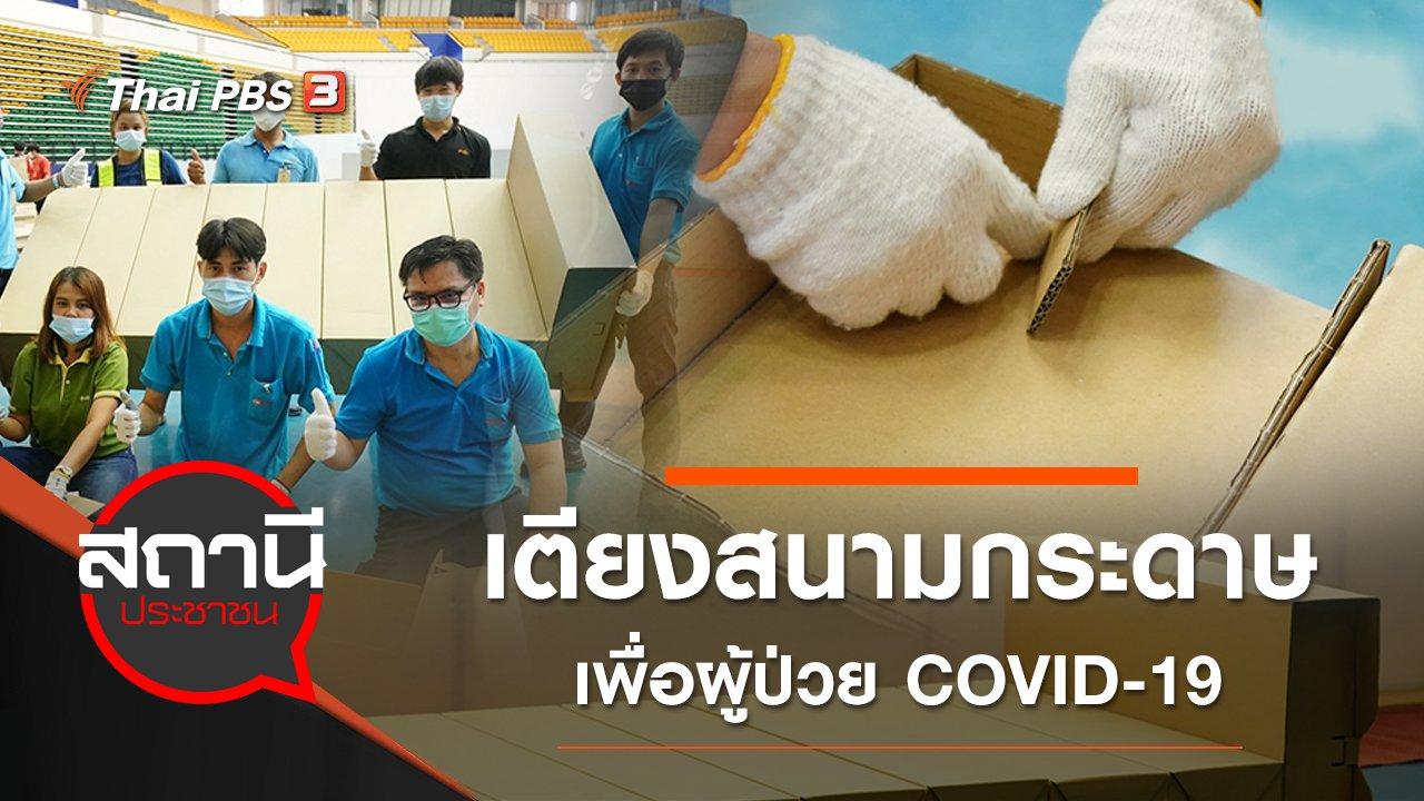"""สถานีประชาชน - นวัตกรรมใหม่ """"เตียงสนามกระดาษ"""" เพื่อผู้ป่วย COVID-19"""