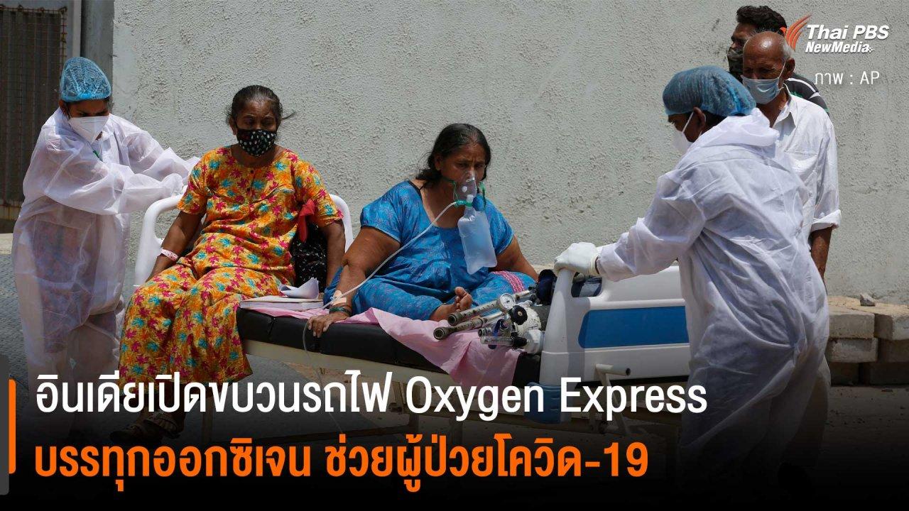 Around the World - อินเดียเปิดขบวนรถไฟ Oxygen Express บรรทุกออกซิเจน ช่วยผู้ป่วยโควิด-19