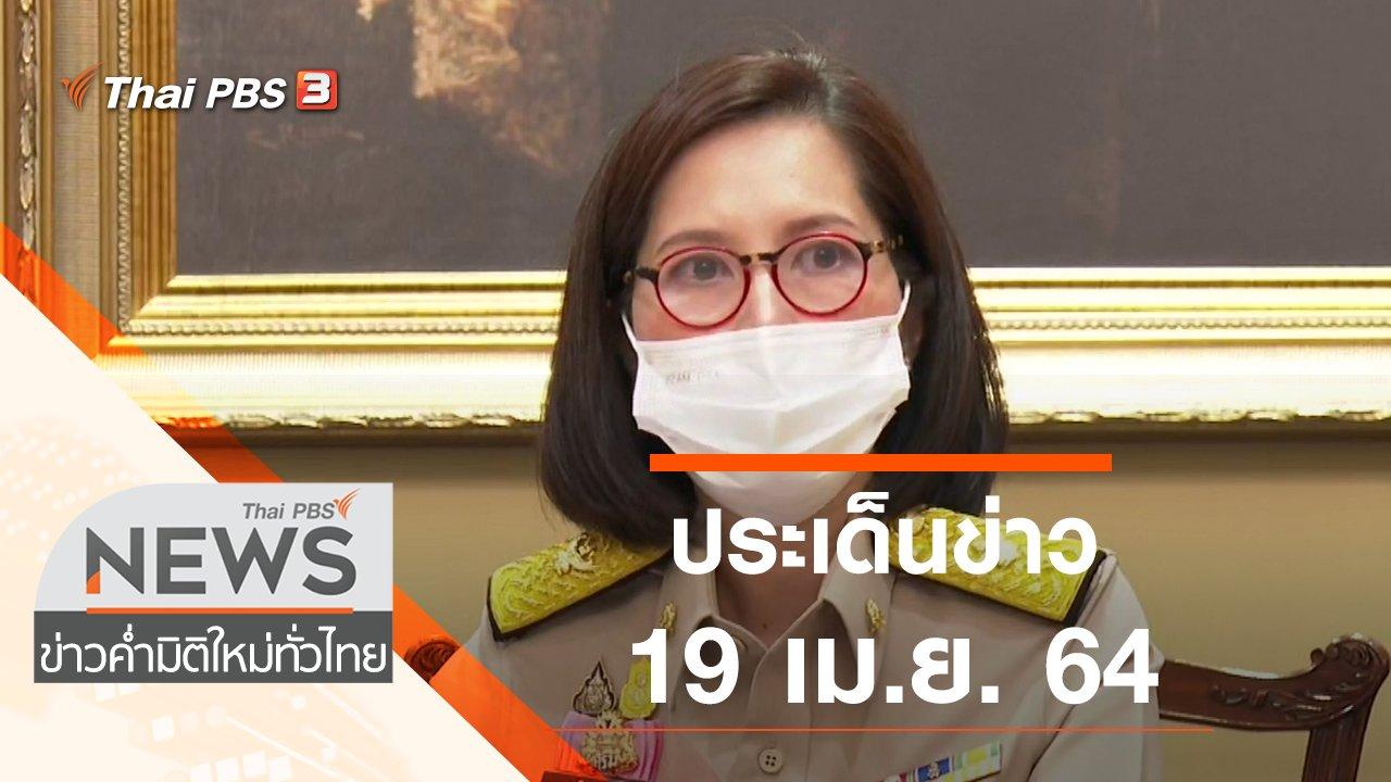 ข่าวค่ำ มิติใหม่ทั่วไทย - ประเด็นข่าว (19 เม.ย. 64)
