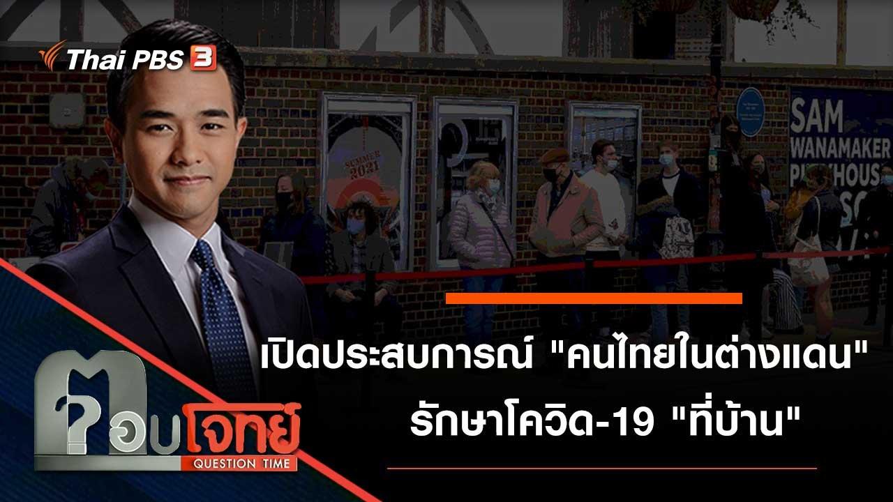 """ตอบโจทย์ - เปิดประสบการณ์ """"คนไทยในต่างแดน"""" รักษาโควิด-19 """"ที่บ้าน"""""""