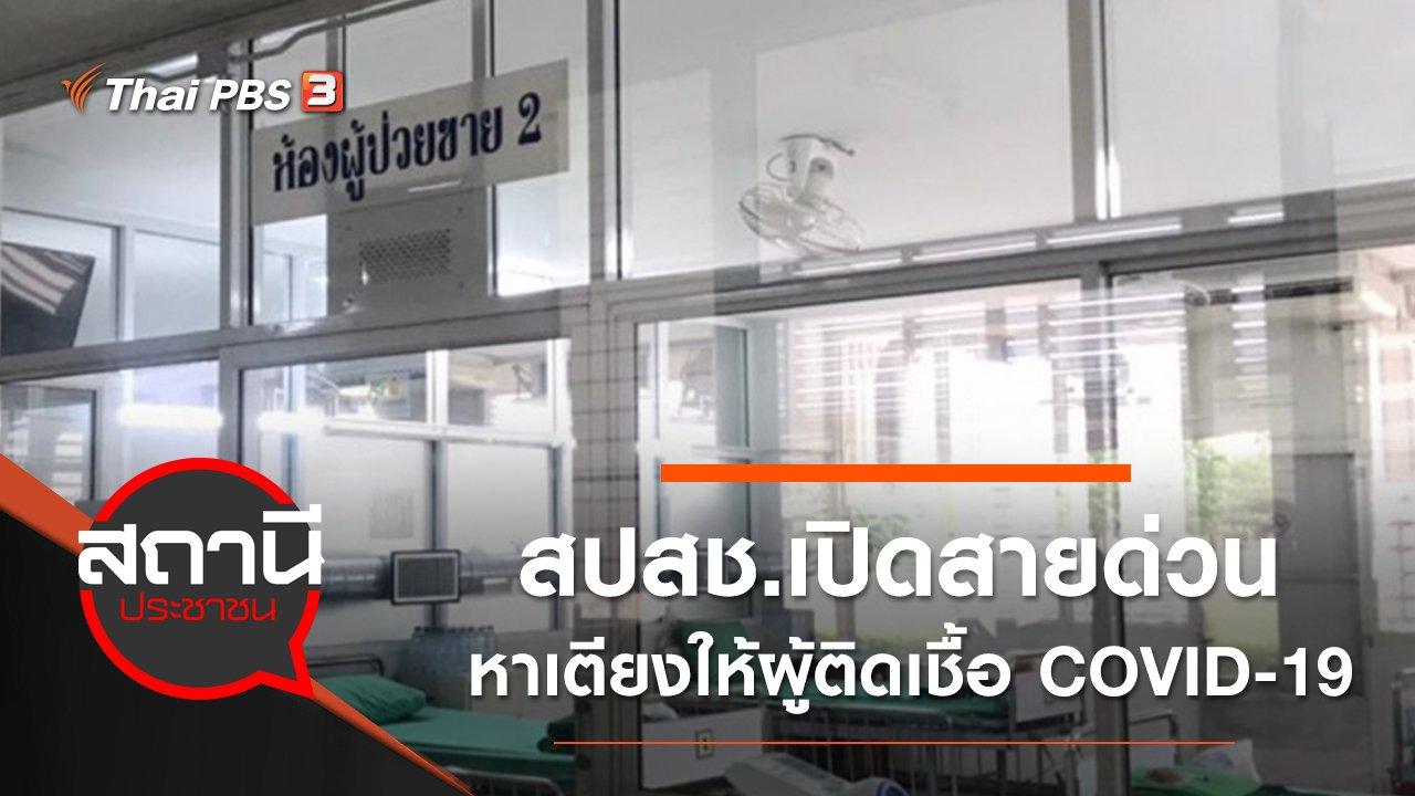 สถานีประชาชน - สปสช.เปิดสายด่วนหาเตียงให้ผู้ติดเชื้อ COVID-19