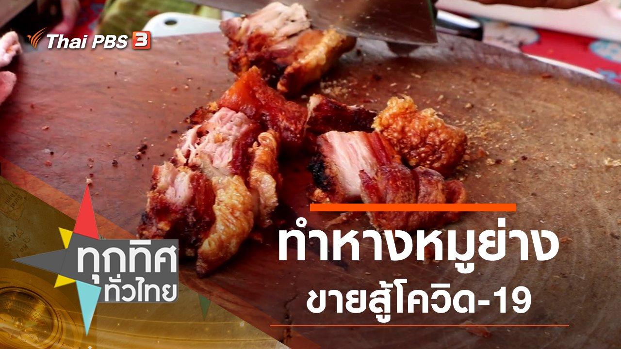 ทุกทิศทั่วไทย - ทำหางหมูย่างขายสู้โควิด-19