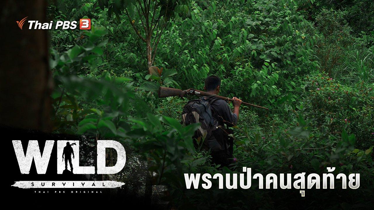 WILD SURVIVAL - พรานป่าคนสุดท้าย