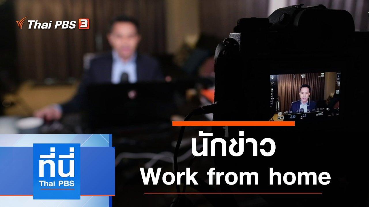 ที่นี่ Thai PBS - ประเด็นข่าว (20 เม.ย. 64)