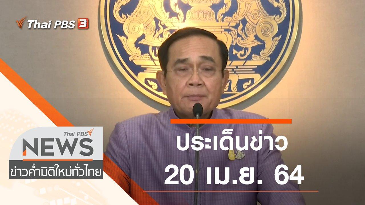 ข่าวค่ำ มิติใหม่ทั่วไทย - ประเด็นข่าว (20 เม.ย. 64)