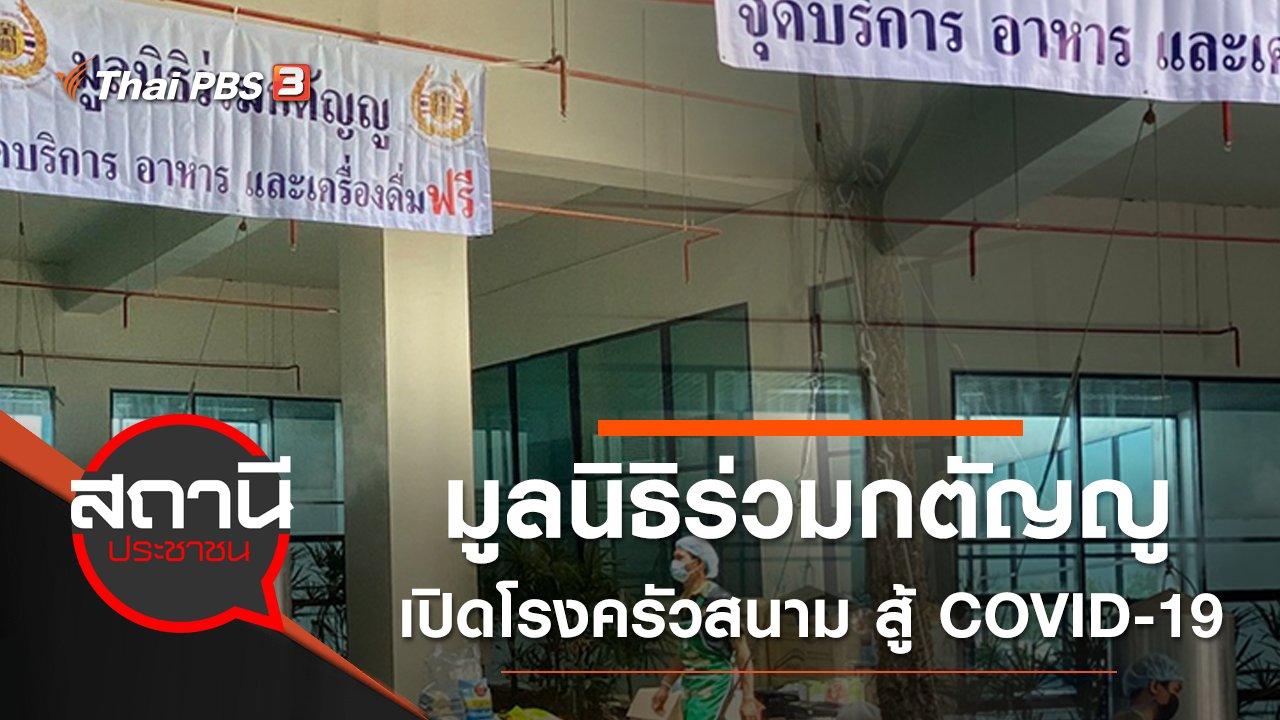 สถานีประชาชน - มูลนิธิร่วมกตัญญู เปิดโรงครัวสนาม โรงพยาบาลผู้สูงอายุบางขุนเทียน สู้ COVID-19