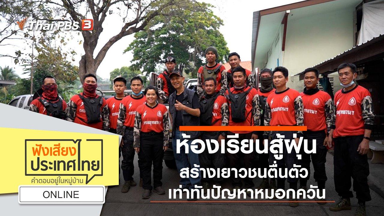 ฟังเสียงประเทศไทย - Online : ห้องเรียนสู้ฝุ่น สร้างเยาวชนตื่นตัว เท่าทันปัญหาหมอกควัน