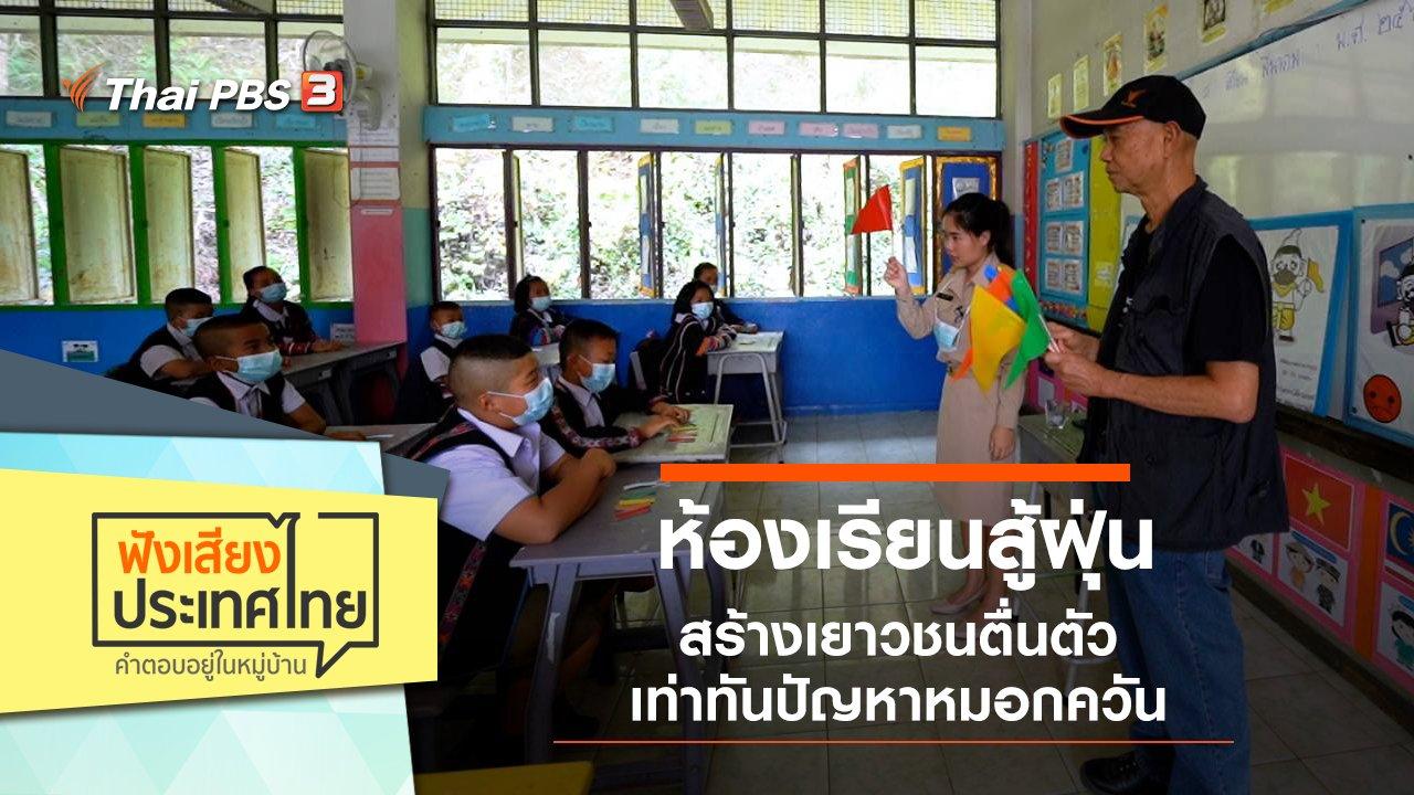ฟังเสียงประเทศไทย - ห้องเรียนสู้ฝุ่น สร้างเยาวชนตื่นตัว เท่าทันปัญหาหมอกควัน