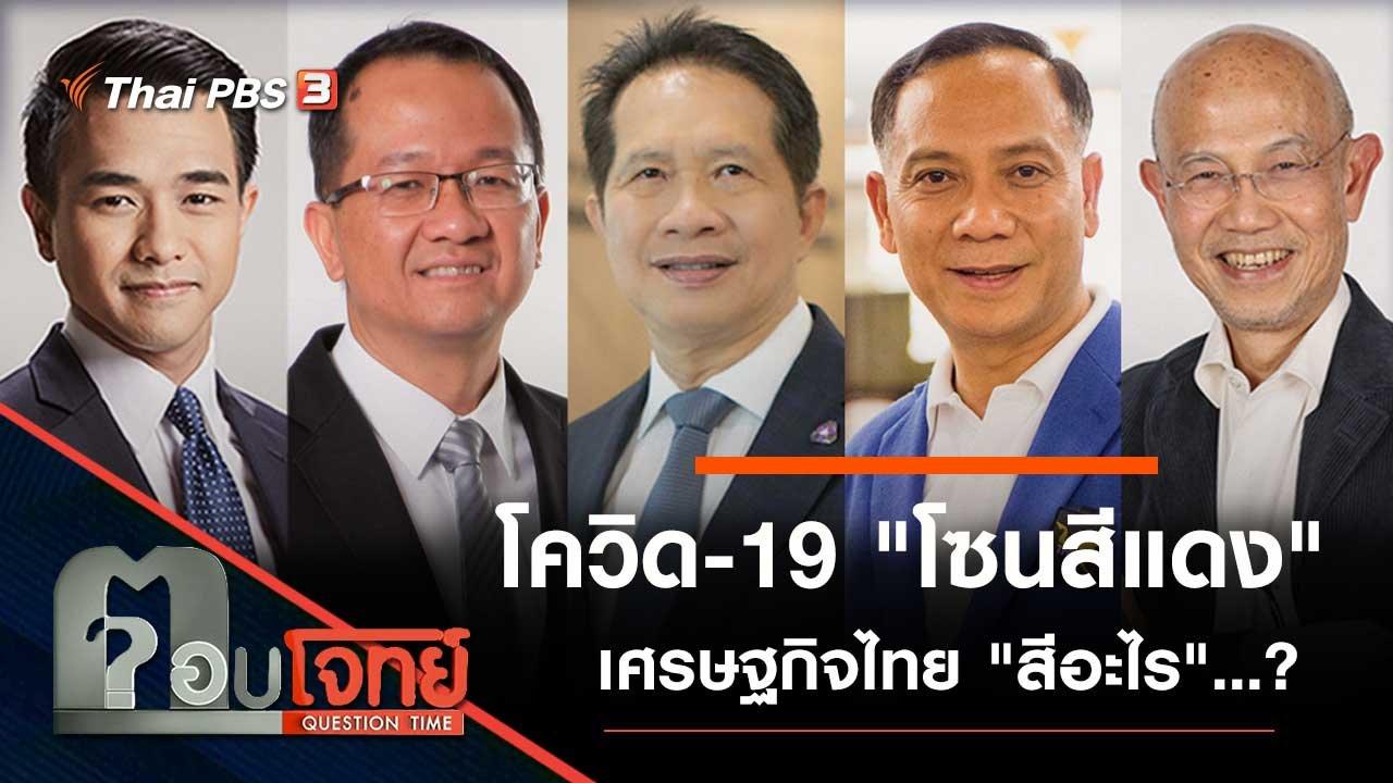 """ตอบโจทย์ - โควิด-19 """"โซนสีแดง"""" เศรษฐกิจไทย """"สีอะไร""""...?"""