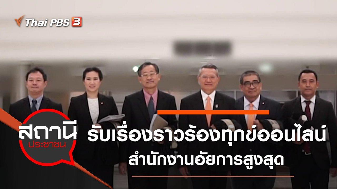 สถานีประชาชน - ศูนย์รับเรื่องราวร้องทุกข์ออนไลน์ สำนักงานอัยการสูงสุด