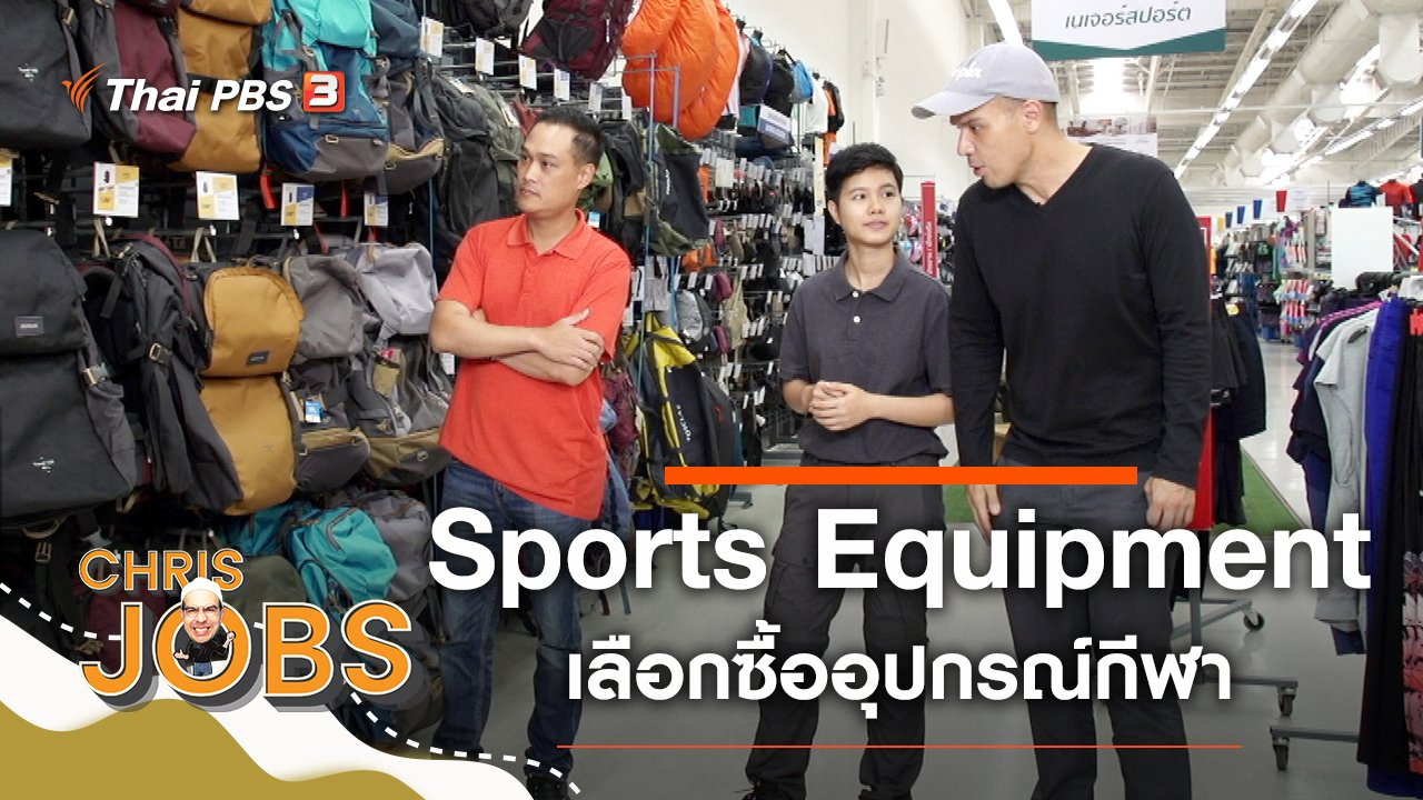 Chris Jobs - Sports Equipment
