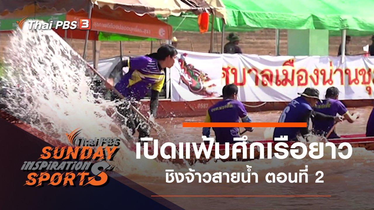 Sunday Inspiration Sports - เปิดแฟ้มศึกเรือยาวชิงจ้าวสายน้ำ ตอนที่ 2