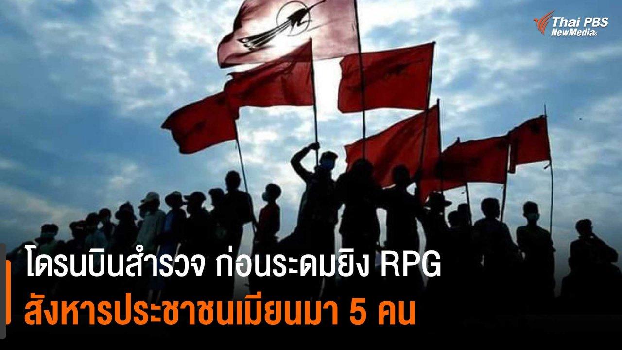 วิกฤตการเมืองเมียนมา - โดรนบินสำรวจ ก่อนระดมยิง RPG สังหารประชาชนเมียนมา 5 คน