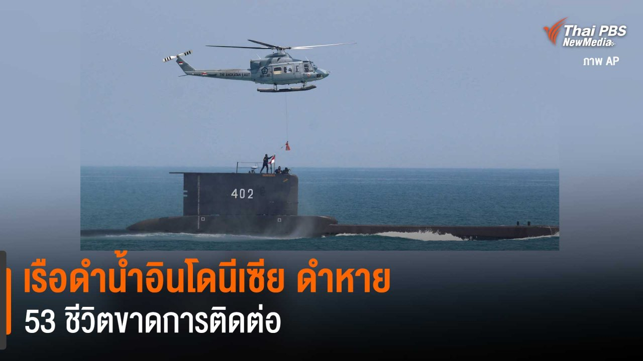 Around the World - เรือดำน้ำอินโดนีเซีย ดำหาย 53 ชีวิตขาดการติดต่อ