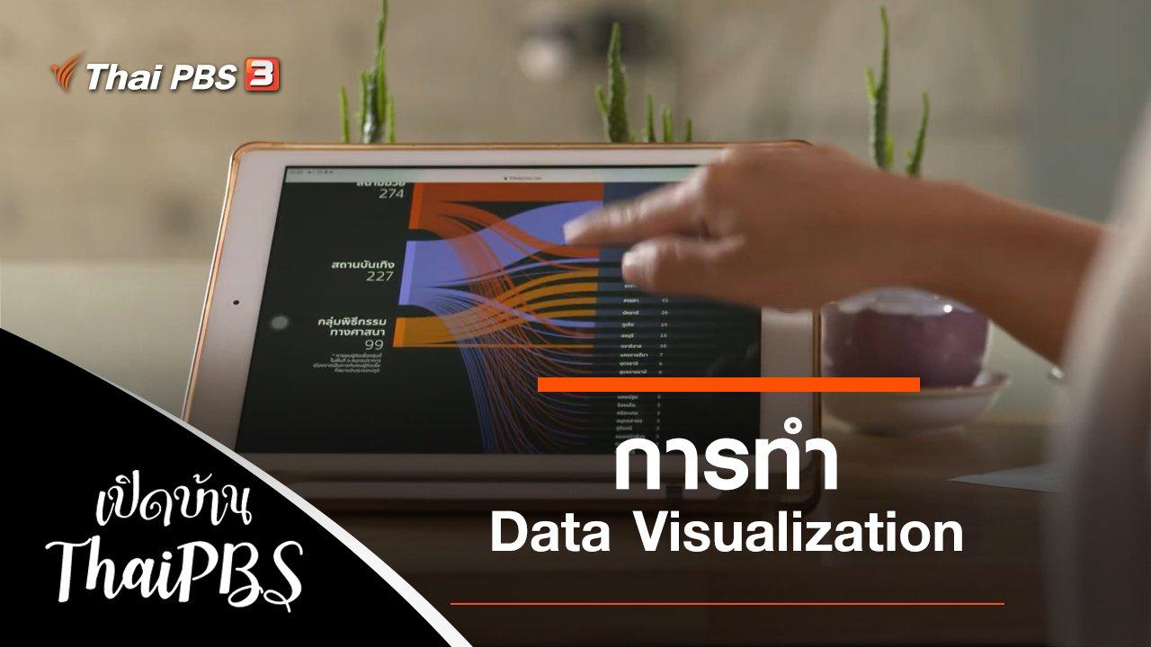 เปิดบ้าน Thai PBS - การทำ Data Visualization
