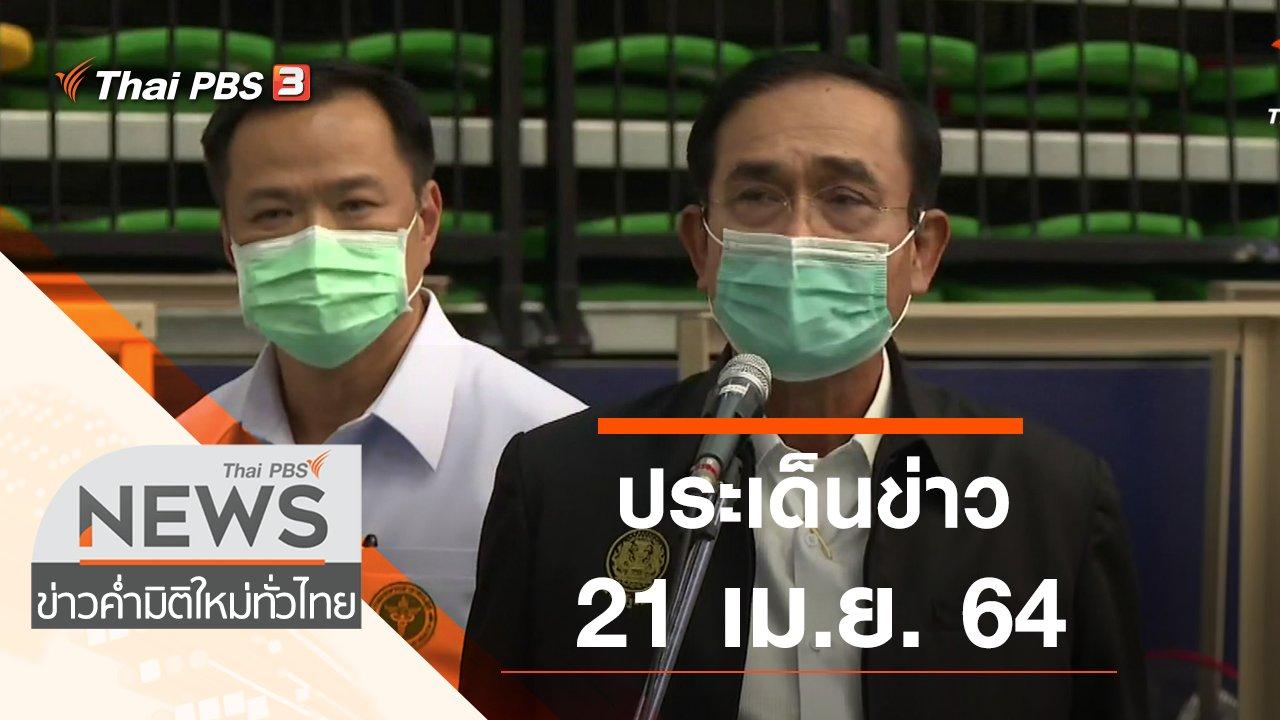 ข่าวค่ำ มิติใหม่ทั่วไทย - ประเด็นข่าว (21 เม.ย. 64)