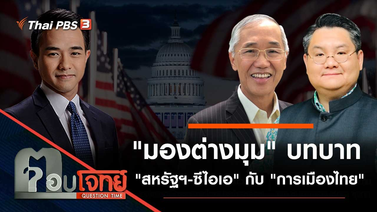 """ตอบโจทย์ - """"มองต่างมุม"""" บทบาท """"สหรัฐฯ-ซีไอเอ"""" กับ """"การเมืองไทย"""""""