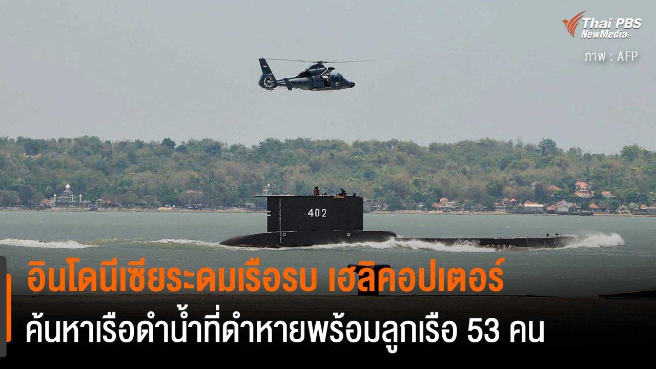 Around the World - อินโดนีเซียระดมเรือรบ เฮลิคอปเตอร์ ค้นหาเรือดำน้ำที่ดำหายพร้อมลูกเรือ 53 คน