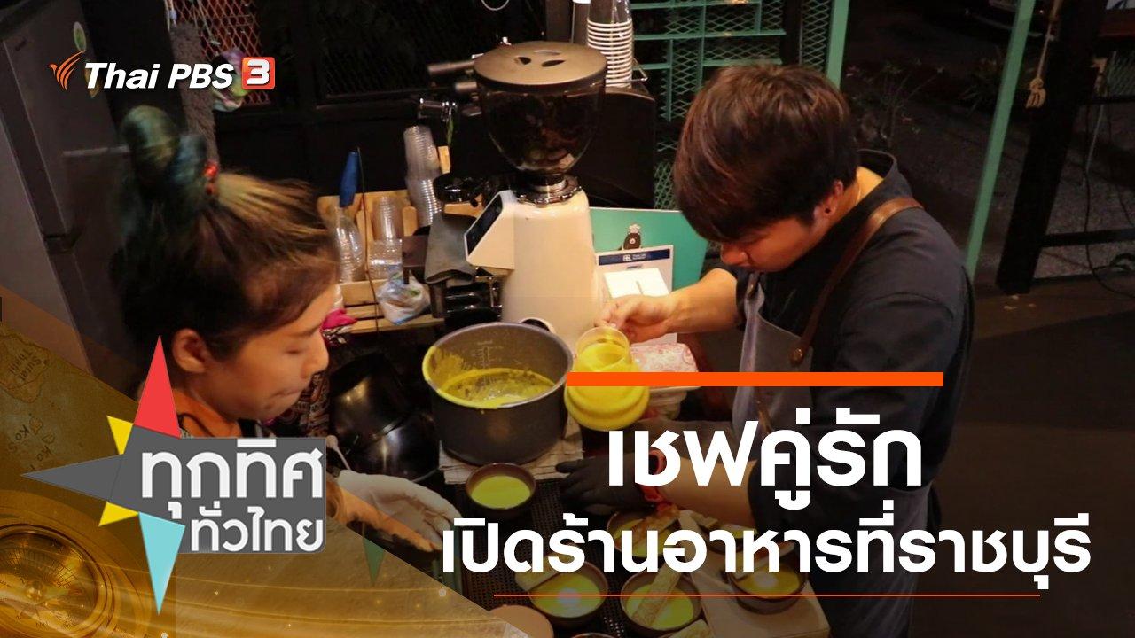 ทุกทิศทั่วไทย - เชฟคู่รักเปิดร้านอาหาร