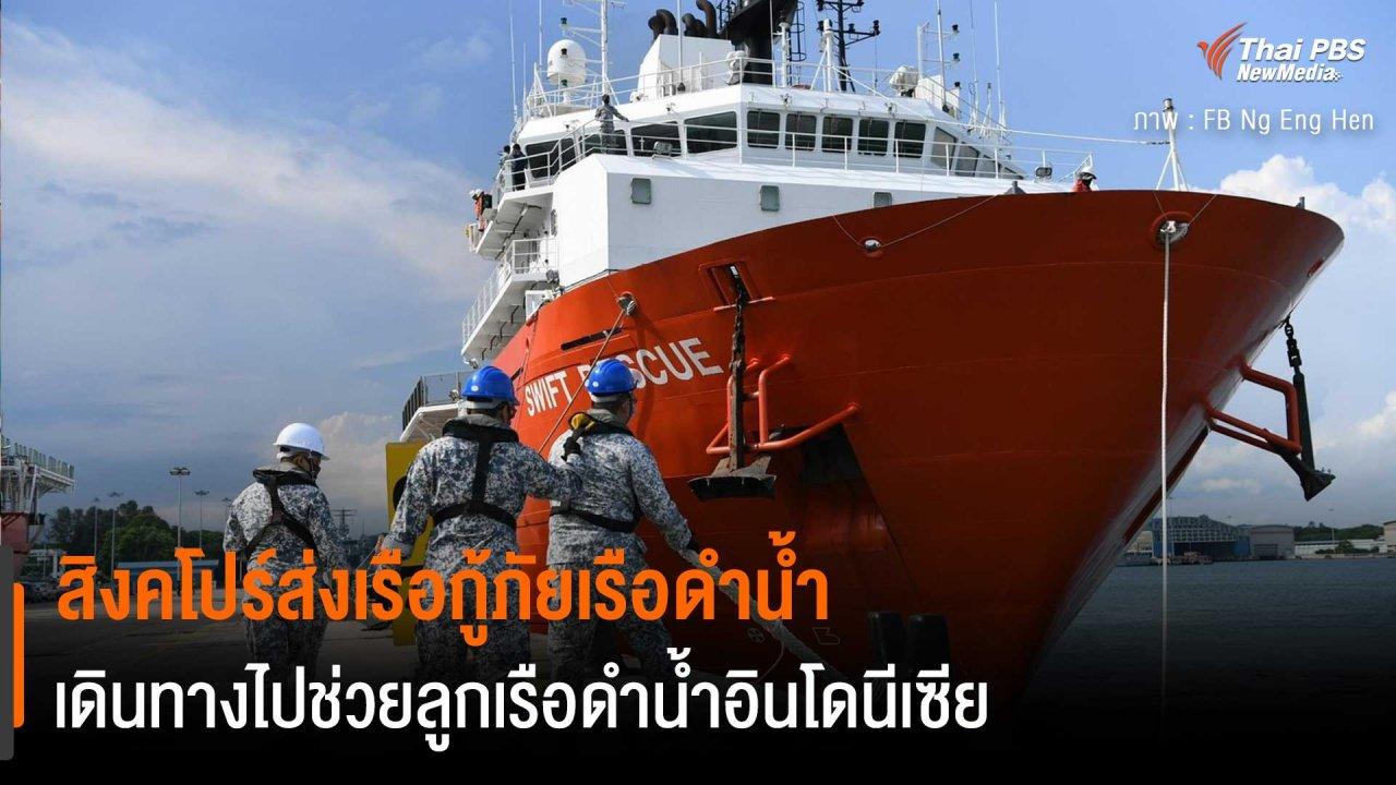 Around the World - สิงคโปร์ส่งเรือกู้ภัยเรือดำน้ำ เดินทางไปช่วยลูกเรือดำน้ำอินโดนีเซีย