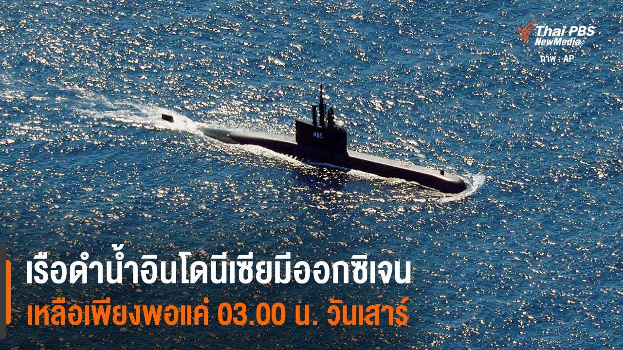 Around the World - 53 ชีวิตบนเรือดำน้ำอินโดนีเซียที่ขาดการติดต่อ มีออกซิเจนเหลือเพียงพอแค่ 03.00 น. วันเสาร์
