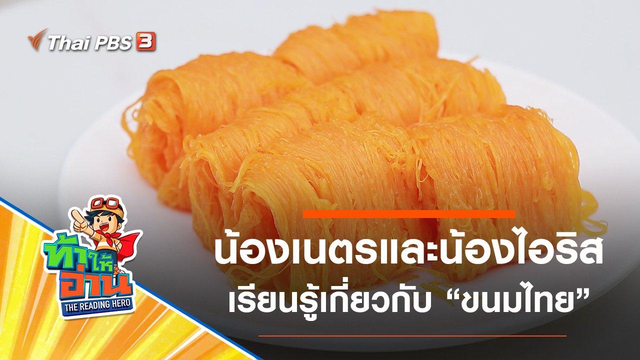 ขนมไทย : น้องเนตรและน้องไอริส