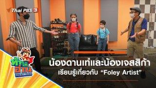 Foley Artist : น้องดานเท่และน้องเจสสิก้า