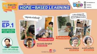 Home-Based Learning สนุกเล่น เก่งเรียนรู้