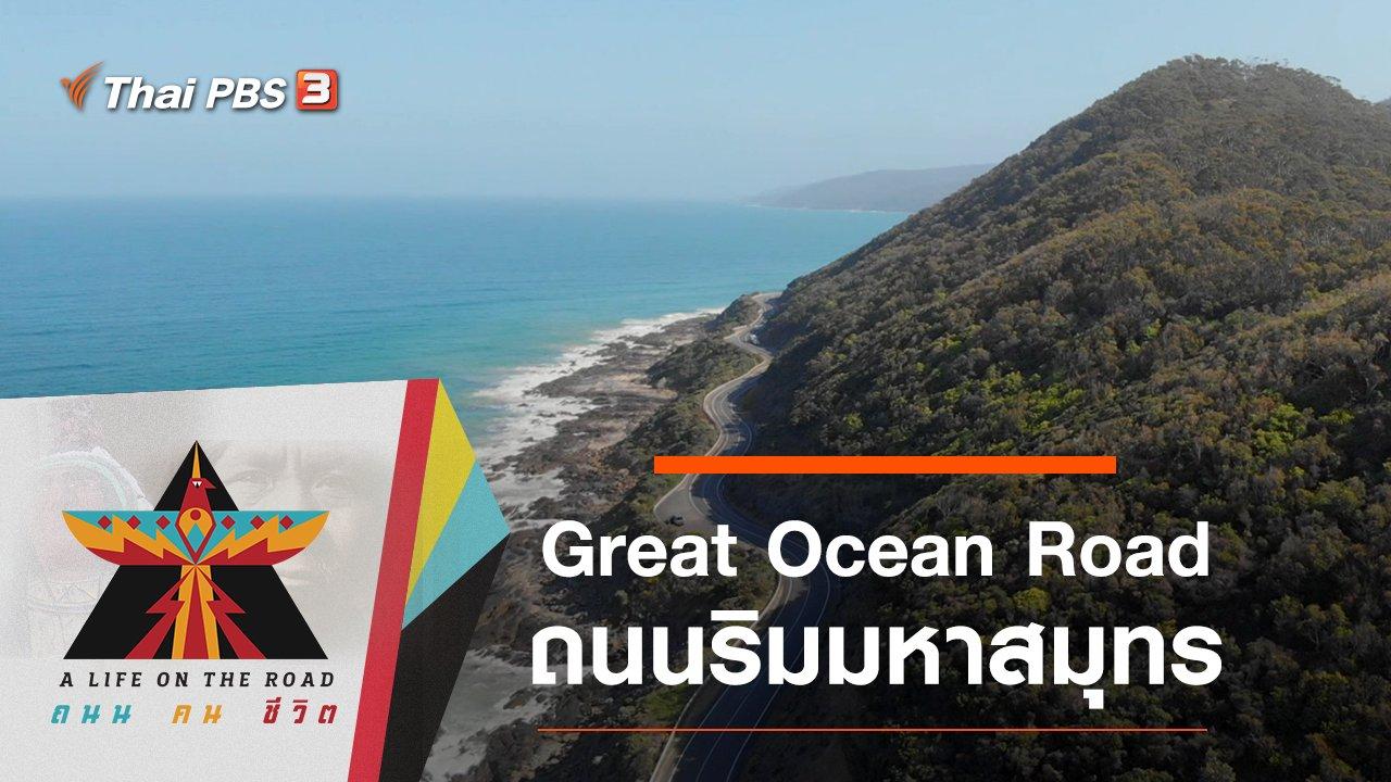 Great Ocean Road ถนนริมมหาสมุทร